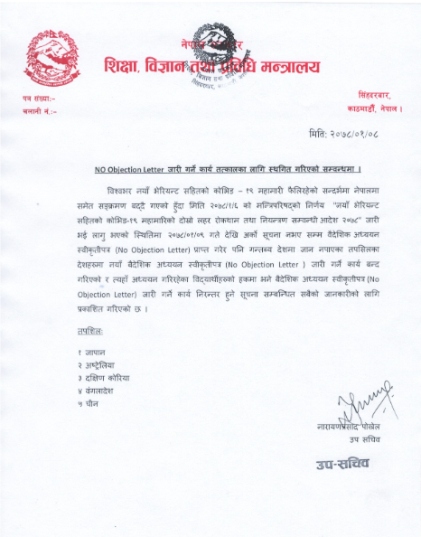 Issue of No Objection Letter has been postponed for new student until next notice